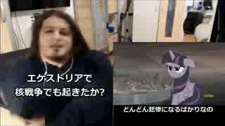 マイリトルポニー S5フィナーレ後半 (9.5点な)外国人の反応【日本語字幕】