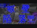 【Minecraft】マイクラで攻城戦やってみた第二幕part5【マルチプレイ】