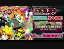 BEMANI生放送(仮)第140回 - BEMANI ROCK FES '16レポート! 2/2 thumbnail