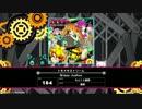 【BeatStreamアニムトライヴ】トキメキストリーム(NIGHTMARE) PERFECT