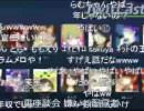 【コメント付き】ツイキャス裏座談会 2015【part②】