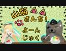 【WoT】山猫さんち! よーんじゅく【ゆっくり実況】