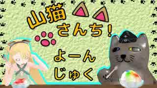 【WoT】山猫さんち! よーんじゅく【ゆっ