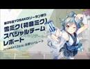 【雪ミク】「第25回YOSAKOIソーラン祭り」×「雪ミク(初音ミク)」スペシャルチーム レポート【SNOW MIKU】