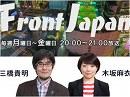 【Front Japan 桜】新幹線について語ろう! / 東京について[桜H28/7/15]