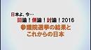 1/3【討論!】参議院選挙の結果とこれからの日本[桜H28/7/16]