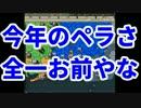 【HoI2】都道府県の主役は我々だ!第二期part5【複数実況プレイ】