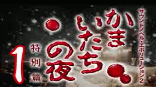 【かまいたちの夜】ニーチェ少年の事件簿【2人実況】File1 thumbnail