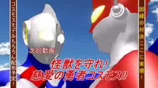 【第17回MMD杯予選】ウルトラマン…コスモス!【MMDモデル配布あり】