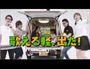 SUZUKI ニコニコカー「ワクワク広がれ カラオケ」篇