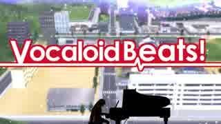 【第17回MMD杯予選】Vocaloid Beats!