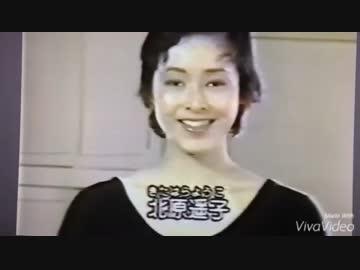 遥子 さん 北原