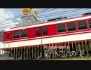 【第17回MMD杯予選】菊水山の夏。【MMD鉄道】