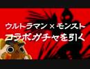 【モンスト実況】ウルトラマン×モンストコラボガチャを引く【10連】