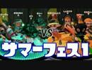 【実況】スプラトゥーン ナワバリサマーフェス Part1【SIGUMA視点】