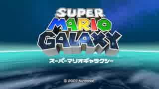 TAS スーパーマリオギャラクシー Part1 スタート~☆4