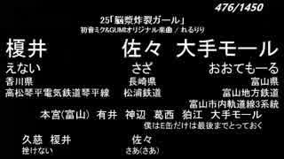 駅名で「ニコニコ動画摩天楼」を歌ってみた【1450駅登場】【全県13周】