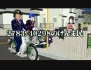 【替え歌パカソン】2783/40298のけんま民