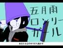 [初投稿]五月雨ロンリーガール VY1V4 (VOCALOIDオリジナル)