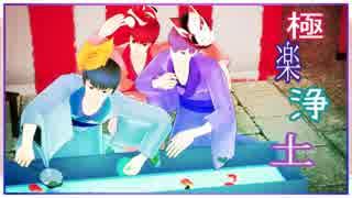 【MMDおそ松さん】音ズレ修正版~極楽浄土~長兄松+猫松☆ thumbnail