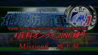 【地球防衛軍4.1】赤紙来たからオン4人INF縛り!M6