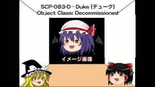 【ゆっくり解説】SCPをサクサク紹介 Part.20【番外編2】