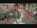 【実況】どっすん盾無し装備でダークソウル3攻略part 2