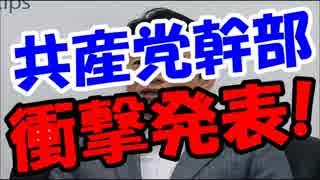中国と韓国が国交断絶状態に突入!共産党