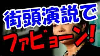 【都知事選】小池百合子さん、街頭演説で