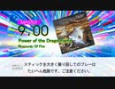 【DTXHD】Power of the Dragonflame / Rhapsody of Fire