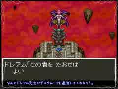 【SFC版DQ6】呪文で世界を救うEX 第24話(最終回)