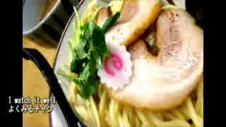 【これ食べたい】 つけ麺 その2