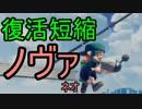 【実況】スプラトゥーン大好きマンのガチマッチ!part6 ~復短...