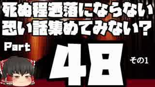 【洒落怖part48より】その1【ゆっくり怪談】