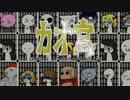 【迷宮キングダム】カオ宮4-3話【ゆっくりTRPG】
