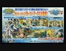 【PSO2】 銀翼と黄金の都Part1 解説映像 【ゴジラ×小林幸子襲来】