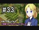 【Banished】村長のお姉さん 実況 33【村