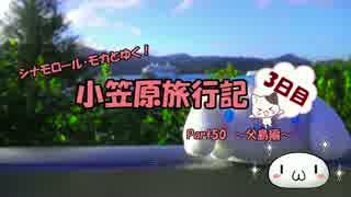 【ゆっくり】小笠原旅行記 Part50(前編) ~父島編~ 大神山神社
