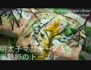 明太子マヨチーズと半熟卵のトースト[BGM無]