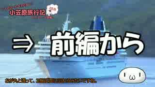 【ゆっくり】小笠原旅行記 Part50(後編) ~父島編~ 大神山神社