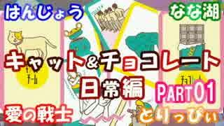 【アナログゲーム】実況者4人でキャット&チョコレートォオォ【Part1】