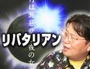 #135岡田斗司夫ゼミ7月17日号延長戦「知っ