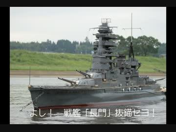 1/100スケールのラジコン戦艦「長門」 九州初遠征に立ち会いました!