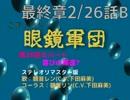 【SFノベマス】眼鏡軍団(最終章2/26話B)喜びの帰還?
