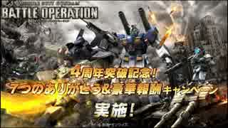 【GBO】Re:社畜の戦場81@ガーカスLV7【字幕実況】 thumbnail