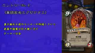 【ハースストーン】クソレジェ選手権【プ