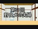 あきゅうと雑談 第31話 「野良犬の夫婦」