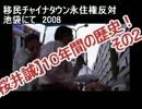 【日本第一党】投票に行く前に見るべき桜井誠の10年間の歴史!!②