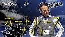シーサ。の回胴日記_第516話 [by ARROW