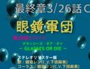 【SFノベマス】眼鏡軍団(最終章3/26話C[完結])GLASSES OR DIE